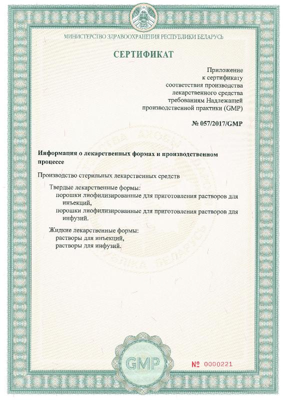 Certificate of GMP