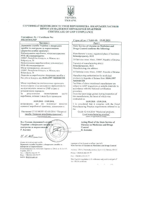 Certificate of GMP Ukraina