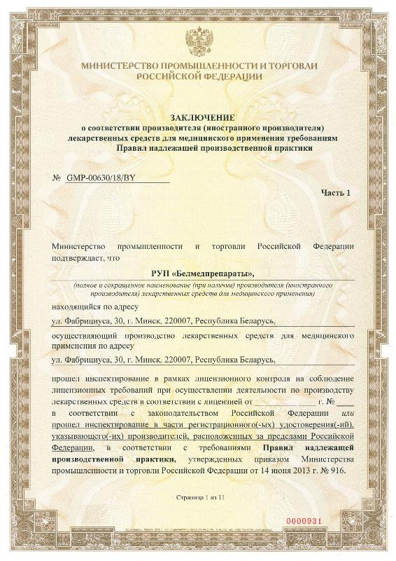 Certificate of GMP Russian Federation