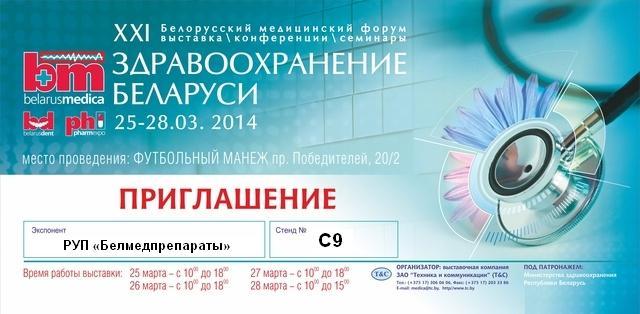 здравоохранение 2014