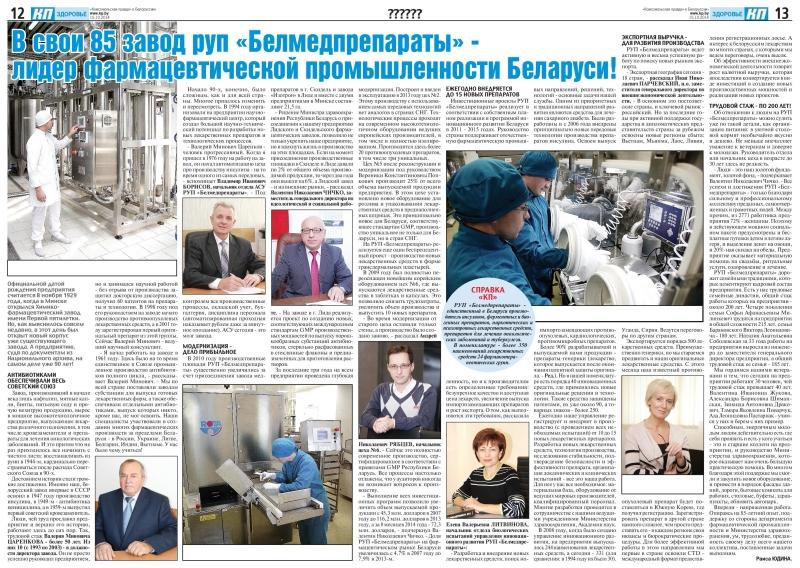 Белмедпрепараты - лидер фармацевтической промышленности Беларуси