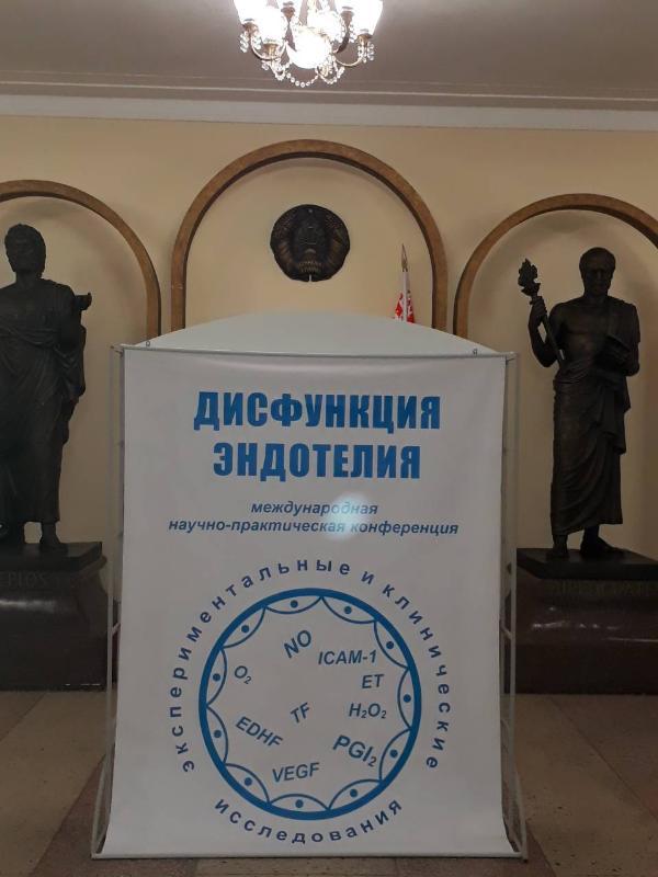конференция в Витебске