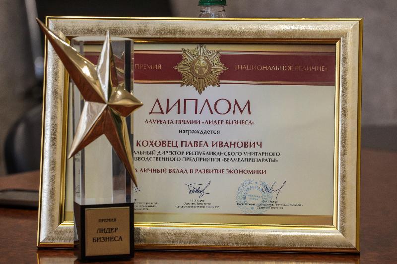 Премия Лидер бизнеса