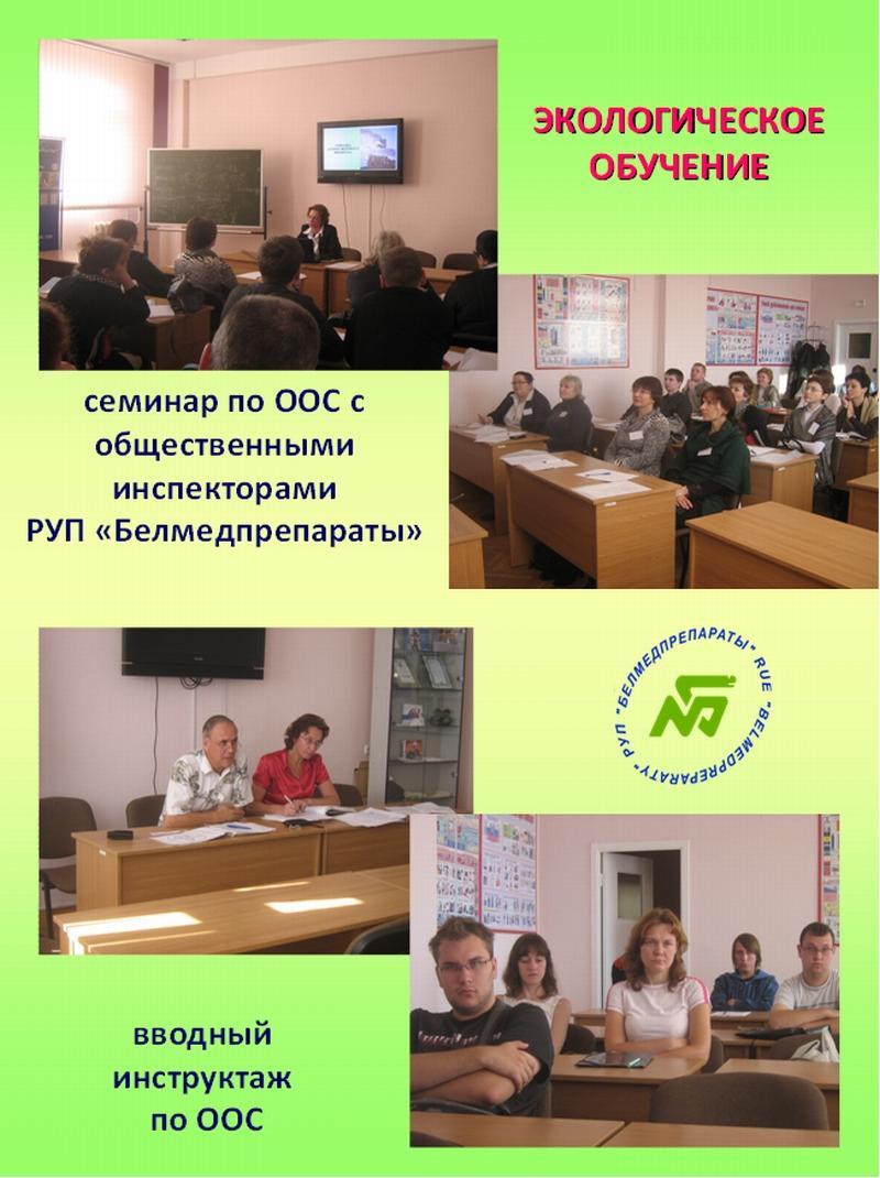 Система экологического обучения на РУП Белмедпрепараты