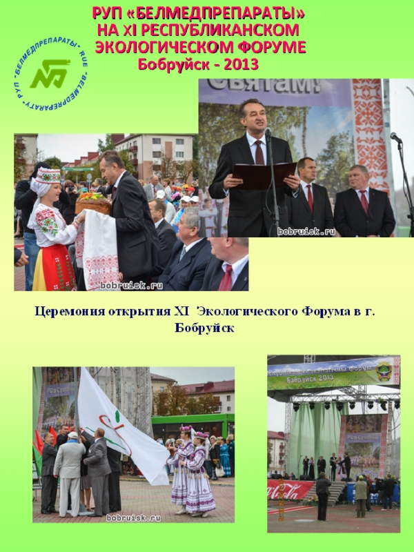 Участие РУП Белмедпрепараты в Республиканских Экологических Форумах